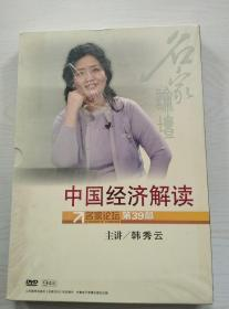 中国经济解读-名家论坛第39部(韩秀云主讲)DVD9碟装未拆封