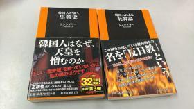 韩国人   两册合售