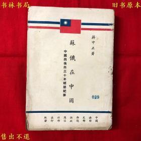 《苏俄在中国》——中国与俄共三十年经历纪要,蒋中正著,中央文物供应社刊本,正版实拍,品相很好!