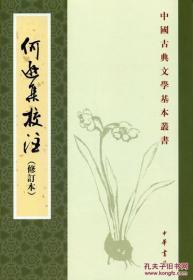 何逊集校注(修订本 中国古典文学基本丛书 全一册 PY)