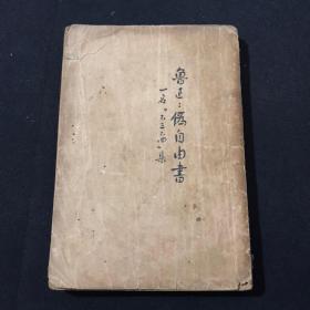 鲁迅伪自由书 民国二十八年版 初版