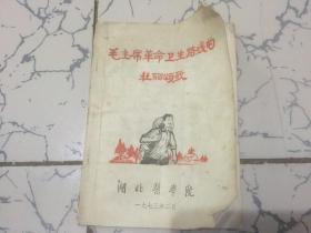 毛主席革命卫生路线的壮丽颂歌