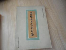 苗瑶语方言词汇集