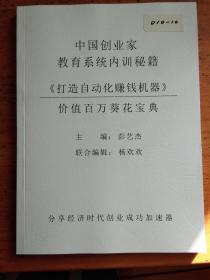 中国创业家教育系统内训秘籍