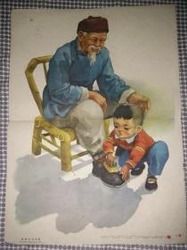 宣传画挂图 我帮爷爷刷鞋