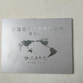 交通银行太平洋国际卡首发纪念2002