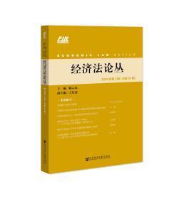 经济法论丛 2019年第2期(总第34期)      陈云良 主编;王红霞 副主编