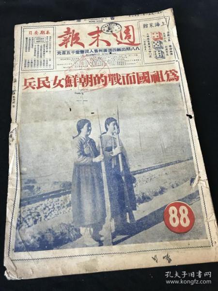 """1951年1月27日發行,封面漂亮,8開,16張,香港《周末報》第88期一冊( 內收為祖國而戰的朝鮮女民兵,蔣匪能""""反攻大陸""""嗎?,臺匪的空軍實況,漫畫周末等內容)"""