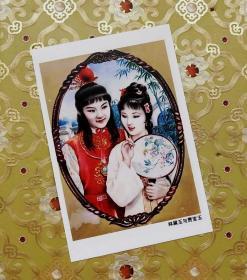 林黛玉与贾宝玉【老年画明信片】,满10张包邮