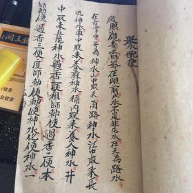 手抄本符咒书 龙宫全册敬注 雪山神咒总诀金卷 住血止痛神咒