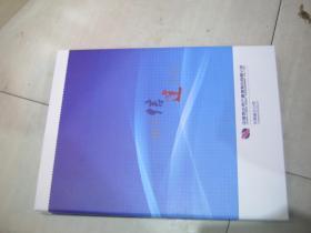 中国信达 云南分公司纪念邮票册(含15克纯银纪念币一枚)