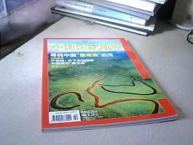 中国国家地理 2011.2    总第604期.