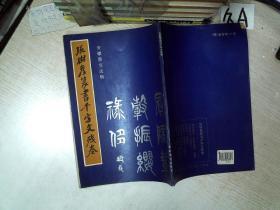 张树侯篆书千字文残卷.