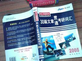 星火英语:30篇文章贯通考研词汇2005