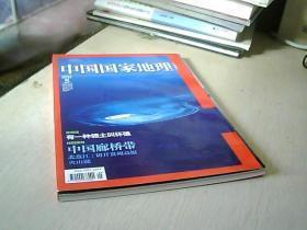 中国国家地理 2012- 5    总第619期.