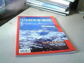 中国国家地理 2013- 5    总第631期.