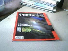 中国国家地理 2017- 6  总第680期.