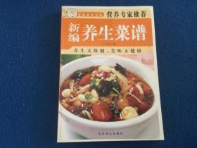 新编养生菜谱