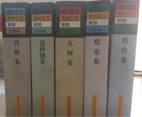 世界数学奥林匹克解题大辞典 几何卷 选择题卷 代数卷 数论卷 组合卷 五本合售