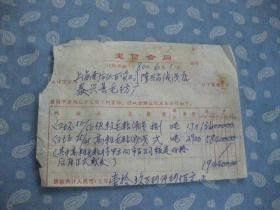 上海隆兴昌绒线店定货合同一份 1980.6【经济史料】
