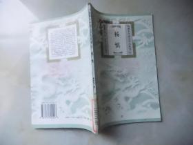 插图本中国文学小丛书:杨慎