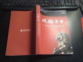 歧路年华-青年员工违法案件警示录