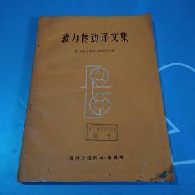 液力传动译文集