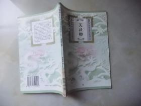 插图本中国文学小丛书:关汉卿
