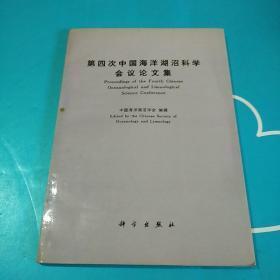 第四次中国海洋湖沼科学会议论文集