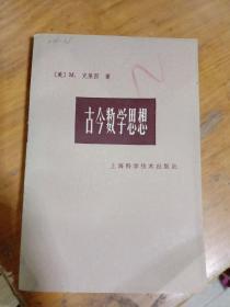 【馆藏本】古今数学思想   第2册    一版一印