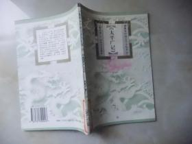 插图本中国文学小丛书:太平广记