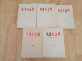 毛选 毛泽东选集全套 毛选全五卷 毛选1-5 毛泽东选集全五册
