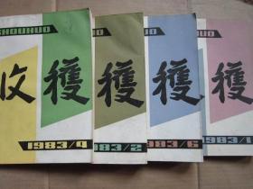 收获 1983年第1.2.4.6期