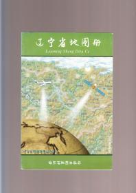 辽宁省地图册 2006年1月一版一印 印5000册 分色市县区 近10品