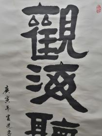 孙宜光江苏书法家孙宜光大中堂书法,165X77