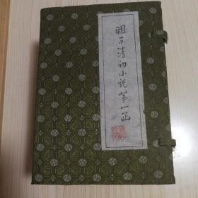 明末清初小说第一函(10本)有函套