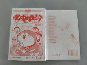 哆啦A梦 第34卷