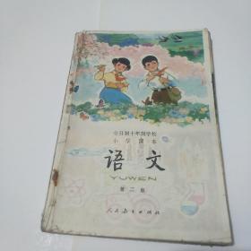 全日制十年制小学课本语文第二册