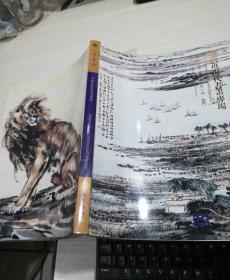 博美拍卖2019春季拍卖会— 中国近现代书画专场