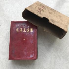 微型袖珍本小毛泽东选集毛选红皮一卷本单行本带原装封套
