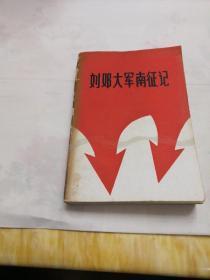 刘邓大军南征记