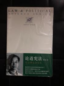 【现货】法政科学丛书:  论道宪法 9787544716246      蔡定剑