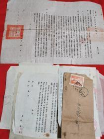 【珍贵新中国初期 中国人民解放军华东军区防空军法处判决书 瞿道文 签发 】内含判决书1份 释放证明报告 军法处案件批复 唐亮 耿道明 签 如图 含老天安门邮票实寄信封一份1024
