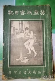 《芸兰秘密日记》,民国七年广文书局初版。