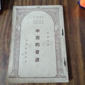 世界集刊 中国的资源(扉页有1947年签名,邱则鸣置于集美)