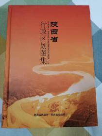陕西省行政区划图集(精装仅印200册)