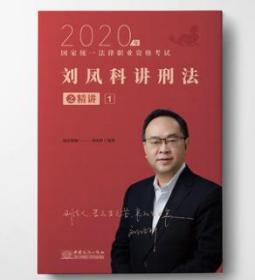 现货 2020法律职业资格考试刘凤科讲刑法之精讲