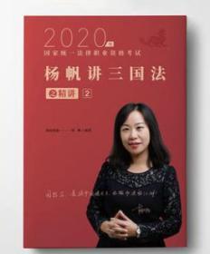 现货 瑞达法考2020杨帆三国法精讲