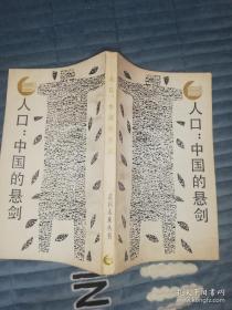 人口:中国的悬剑