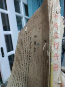 抗战期间的 中国旅行手册1941年,旅客须知,民国中国旅行社发行,潘恩霖编辑,当年风靡一时畅销书,因为抗战内容多以临时首都重庆为中心,西南西北旅行资料建多,还有香港移民律,厚达258页,缺封面封底和地图,中美合资民航,公路里程铁路票价,护照签证办理,资料大全,可作抗战旅行历史文献研究,因抗战日本侵略,无日占的上海南京北平内容